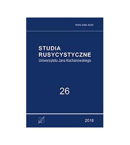 Studia Rusycystyczne, t. 26