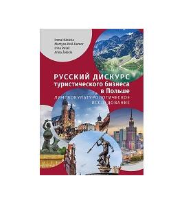 Russkij diskurs turisticieskogo bizniesa w Polszie. Lingwokulturologicieskoie issliedowanie
