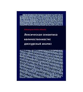 Leksicieskaja semantika koliciestwiennosti: diskursnyj analiz